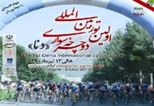 برگزاری اولین دوره تور دوچرخه سواری بین المللی دنا
