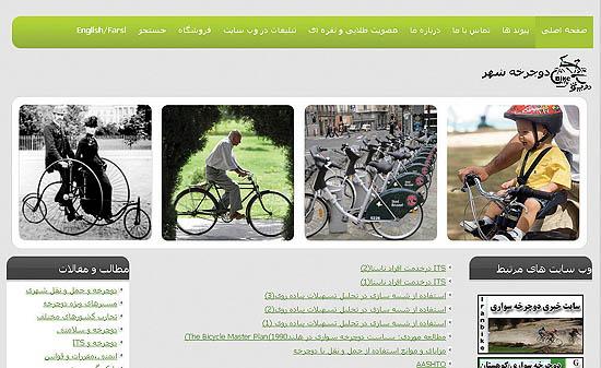 روزنامه دنیای اقتصاد : معرفی وب سایت دوچرخه شهر بزرگترین و جامعترین پایگاه تخصصی دوچرخه کشور